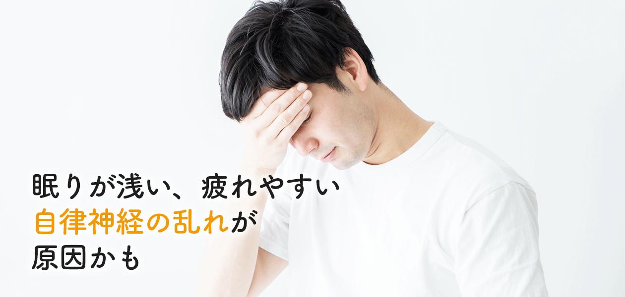 眠りが浅い、疲れやすい自律神経の乱れが原因かも
